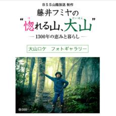 BSS制作 藤井フミヤ 惚れる山、大山 スチール写真撮影